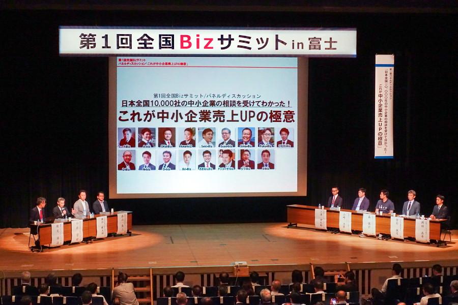 パネルディスカッション「日本全国10,000社の中小企業の相談を受けてわかった! これが中小企業売上UPの極意」