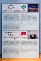 各自治体・センターの紹介(写真は富士市)