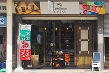 Kamileon Cafe 58の店舗外観