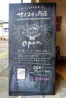 サノユカシ商店案内ボード