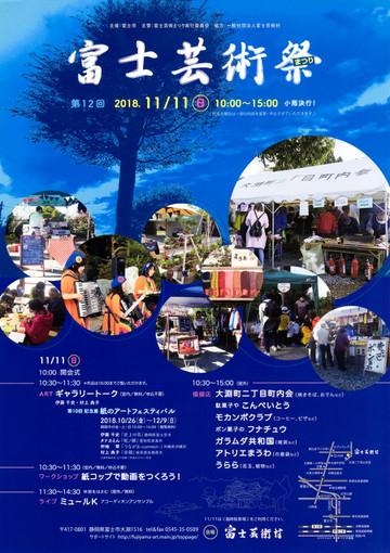 11月11日開催「富士芸術祭」
