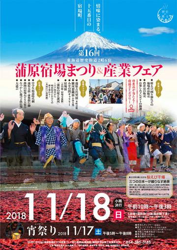 11月18日(日)開催「蒲原宿場まつり&産業フェア」