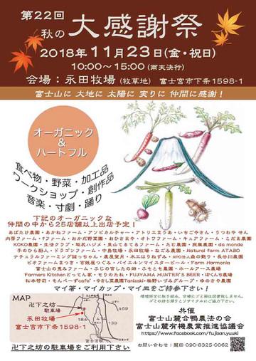 11月23日開催「秋の大感謝祭」