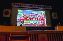 富士つけナポリタン大志館の紹介映像